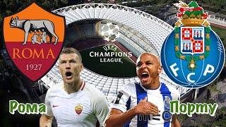 видео: Рома - Порту | 1/8 финала Лиги Чемпионов 12.02.19 | прогноз на футбол Обзор
