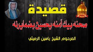 يحسين بضمايرنه المرحوم الشيخ ياسين الرميثي