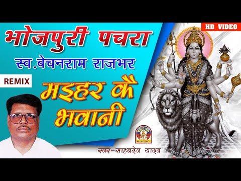 Bhojpuri Devigeet Pachara Bechan ram rajbhar || मैहर की भवानी माता शारदा   || Remix