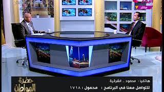 حضرة المواطن مع سيد علي | مشاكل مياه الشرب والصرف الصحي مع معاون وزير الإسكان 17-9-2017