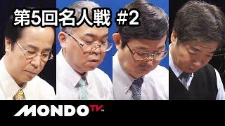 【麻雀】土田浩翔x沢崎誠x荒正義x金子正輝 - 第5回名人戦 第2戦
