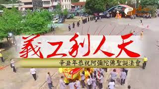 【水陸法會義工利人天541】  WXTV唯心電視台