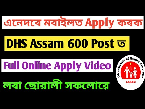 Full Online Apply Process In Mobile DHS Assam 600 Post || Full Online Apply || Health Jobs Apply