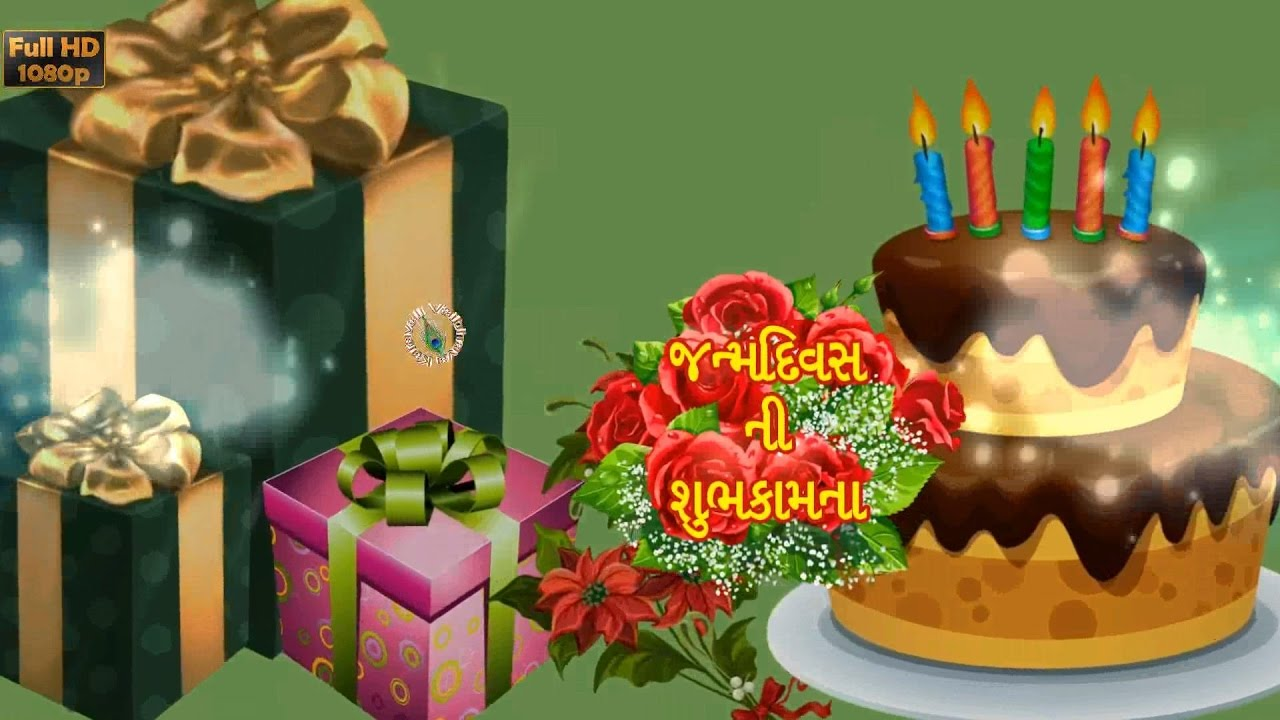 Happy Birthday In Gujarati Greetings Messages Ecard Animation
