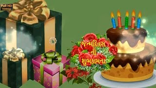 Happy Birthday in Gujarati Greetings Messages Ecard Animation Latest Birthday Wishes
