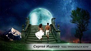 Сергей Ищенко Тебе признаться хочу