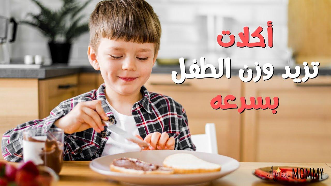 أفضل أكلات تزيد وزن الأطفال بسرعة وصفات علاج النحافة عند الأطفال Youtube