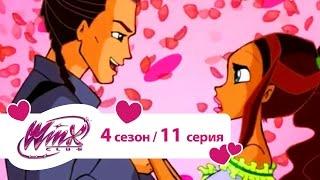 Клуб Винкс - Сезон 4 Серия 11 - Клуб винкс навсегда