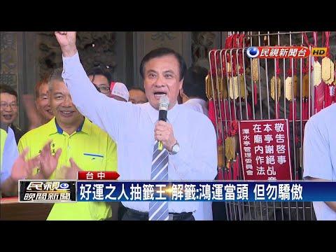 蔡英文拜觀音廟 蘇嘉全順手抽「籤王」-民視新聞