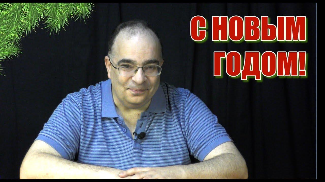 С Новым 2018 годом! Юрий Нерсесов