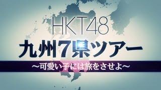 2013年11月26日のHKT48劇場2周年記念特別公演内にて、 「HKT48 九州...