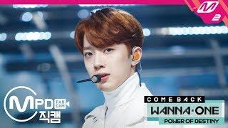 [MPD직캠] 워너원 라이관린 직캠 '봄바람(Spring Breeze)' (Wanna One LAI KUAN LIN FanCam)   @COMEBACK SHOW_2018.11.22