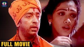 Kamal Haasan Super Hit Film | Telugu Romantic Drama Film | TFC Films & Film News