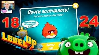 Angry Birds 2 БИЛЕТ НА АРЕНУ! УРОВЕНЬ С 18 по 24. Angry Birds 2 TICKETS TO THE ARENA!! Оf the LEVEL