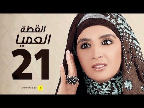 مسلسل القطة العميا - الحلقة الواحدة والعشرون - بطولة حنان ترك - Alotta El3amia Series Episode 21
