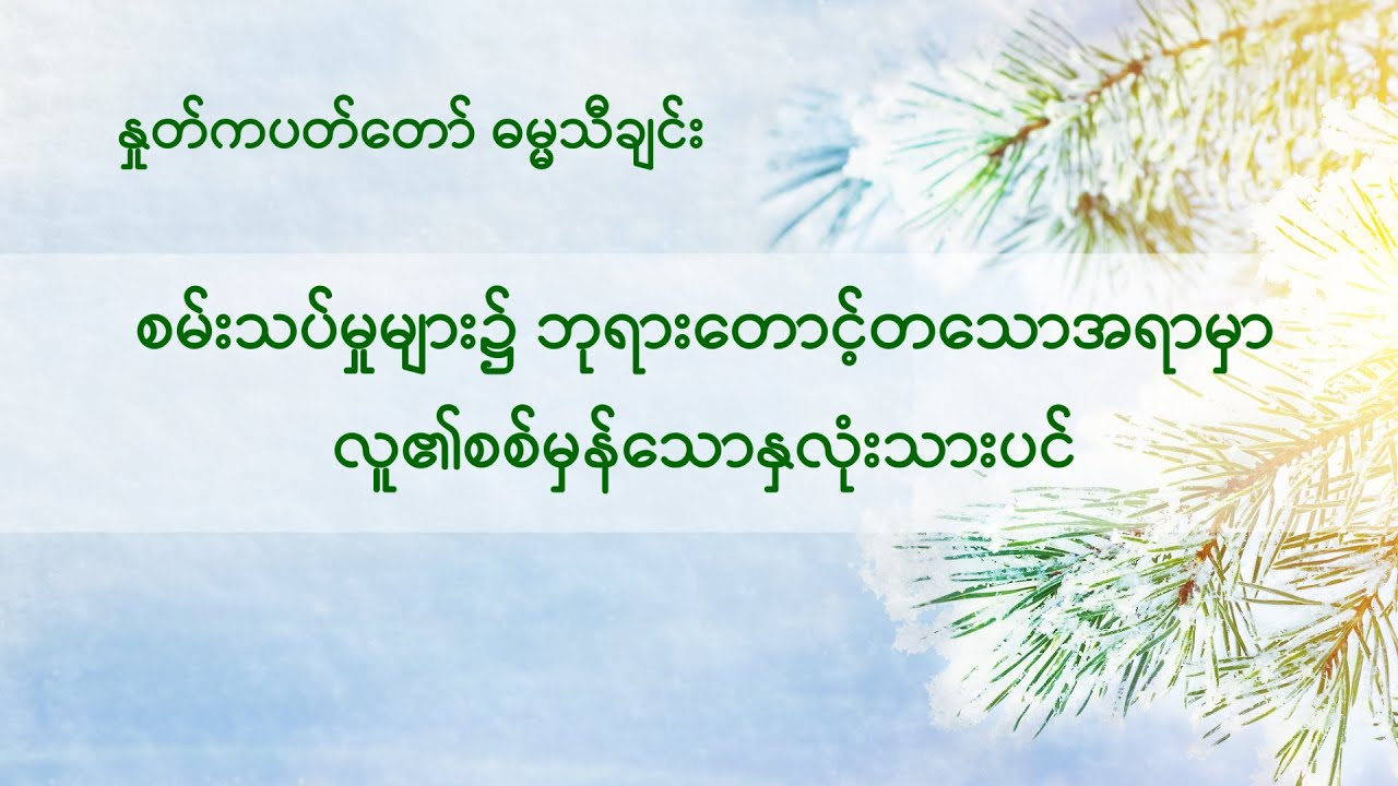 စမ်းသပ်မှုများ၌ ဘုရားတောင့်တသောအရာမှာလူ၏စစ်မှန်သောနှလုံးသားပင်