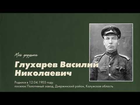 Мой дедушка Глухарёв Василий Николаевич - участник Великой Отечественной войны 1941-1945 г.