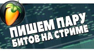 ПИШЕМ МИНУСА В FL STUDIO 20 ONLINE