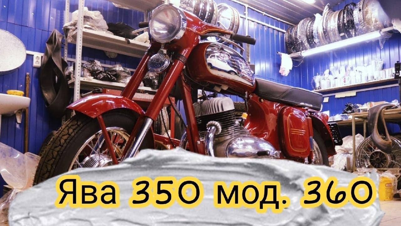 Мотоцикл Ява 350 мод. 360 «Старушка».