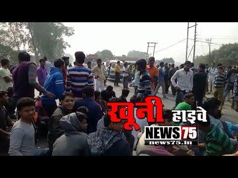 खतरनाक हाइवे जो लेता है आये दिन जान / National Highway 86 from Kanpur to Mahoba