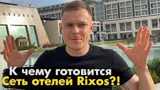 Открытие сезона отелей Rixos Что нового готовит The land of legends