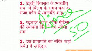 uttarakhand GK top 50  one liner uttarakhand gk  most important question