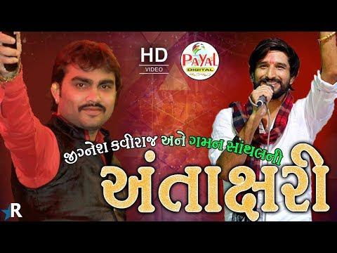 અંતાક્ષરી !! Jignesh Kaviraj, Gaman Santhal !! 2018 New Hd Video