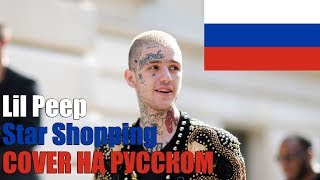 Lil Peep - Star Shopping НА РУССКОМ (COVER by SICKxSIDE)