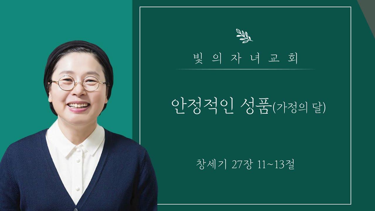 안정적인 성품(가정의 달) |  빛의자녀교회 김형민 목사
