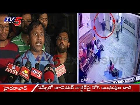 Patient's Family Attacks Junior Doctors In NIMS Hospital Punjagutta, Hyderabad | TV5 News
