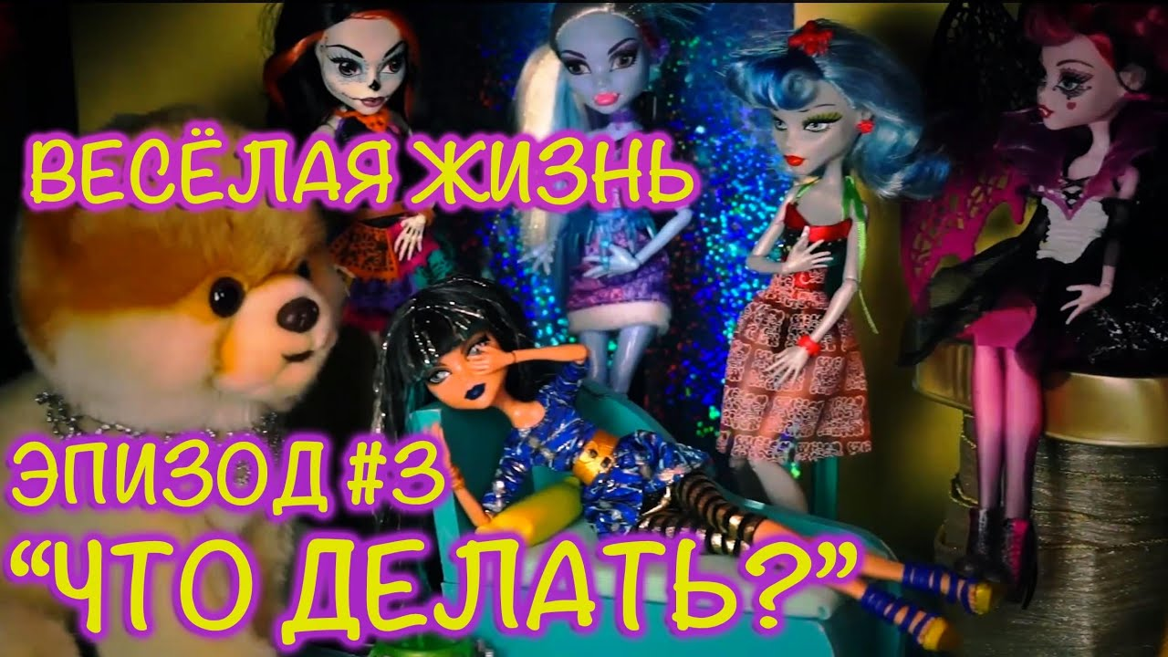 Монстер хай смотреть куклы видео сериалы
