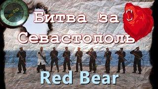 Битва за Севастополь ⭐Iron front⭐ Red bear | ArmA 3