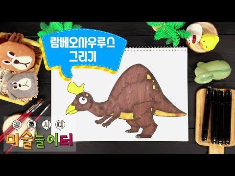 람베오사우루스 | 공룡 그림 그리기 | 창의팡팡 미술놀이터 시즌2 공룡시대 #12