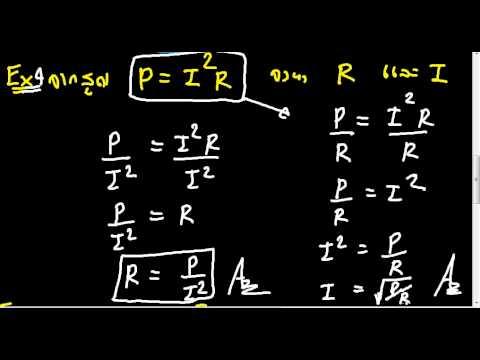 บ้านครูโภชน์(SP.DA)#ไฟฟ้า(ม.3)Part#1
