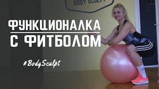 Функциональная тренировка на все тело упражнения с фитболом