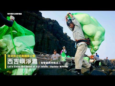 澎湖南方四島淨灘 / 西吉嶼 (Let's Clean the Coast of Xijiyu)