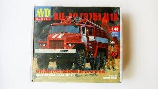 Набір - Пожежна автоцистерна АЦ-40 375 Ц1А (AVD Models)