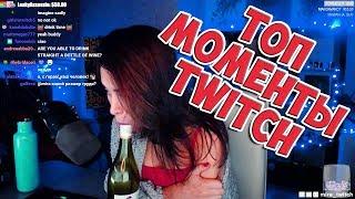 Топ Клипы с Twitch | Murochka о Размере | Стримерша Карина про Ва*и*у | Топ Моменты с Twitch