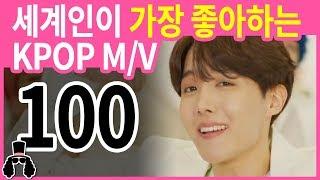 유튜브 최다 좋아요 받은 아이돌 MV 순위 100  2019년 5월  와빠TV