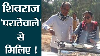 MP Election Results : Shivraj Singh ने जब Wife Sadhna संग जंगल में सेंके पराठे | वनइंडिया हिंदी