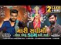 Mari Sadhi Maa Ek Evu Kam Kari Gayi II Gujarati Song || Alkesh Ratanpura II Maa Sadhi Digital Studio