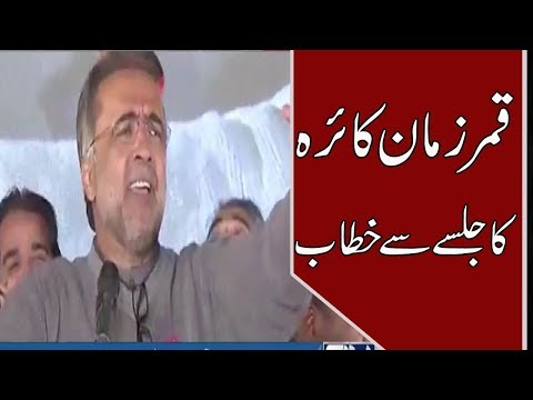 Qamar Zaman Kaira Addressing PPP Jalsa In Lahore | 24 News HD