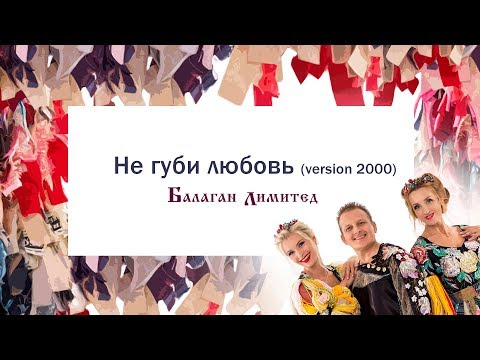 Балаган Лимитед - Не губи любовь (version 2000) (Audio)