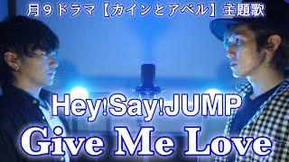 Give Me Love/Hey!Say!JUMP《カバー》月9ドラマ【カインとアベル】主題歌 byダイログ