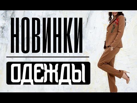 НОВИНКИ ОДЕЖДЫ | Весеннее пополнение гардероба | ASOS +  kupivip.ru