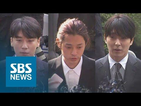 """""""수갑 차보고, 좋은 경험""""…정준영 단톡방, 법·공권력 조롱 / SBS"""