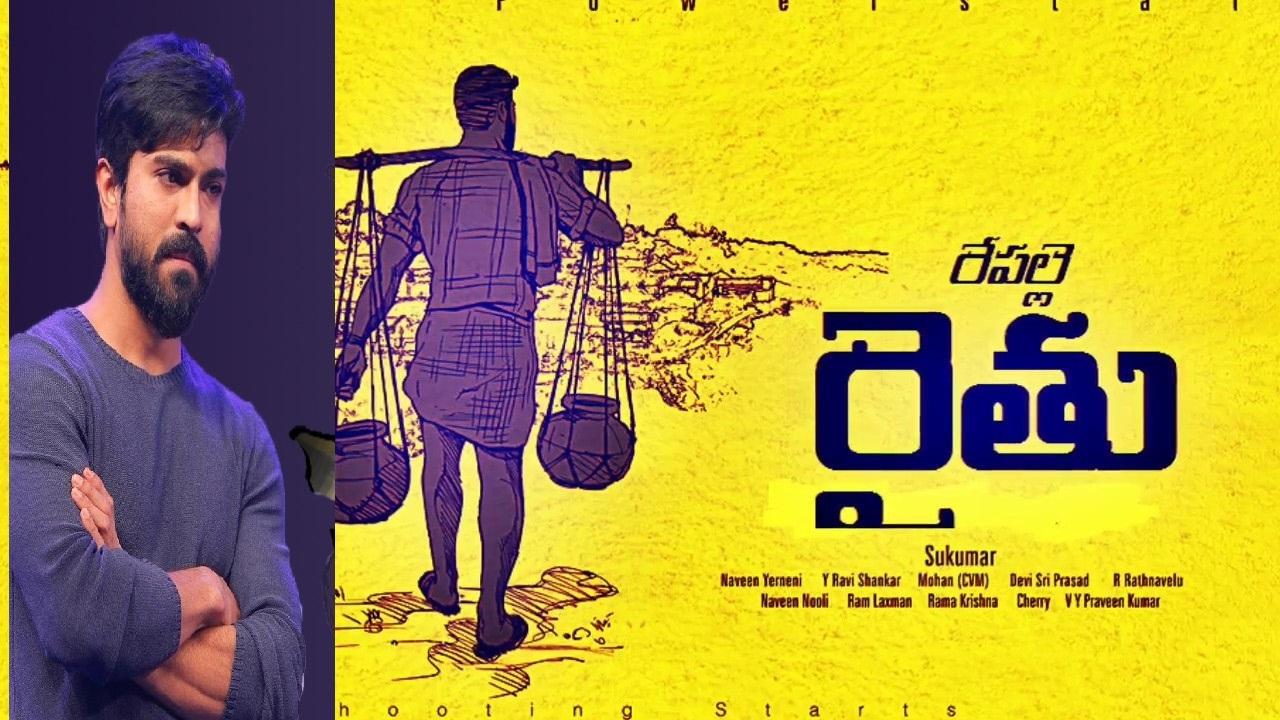 Ram Charan New Look In Sukumar New Movie Repalle Teaser