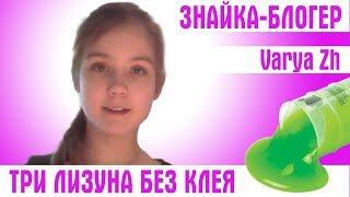 Три лизуна без клея. Varya Zh. Знайка-конкурс.