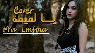 Chaimae rakkas | شيماء الرقاص - Ya Lmima يا الميمة - Cover