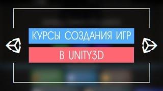 Курсы по созданию игр на Unity